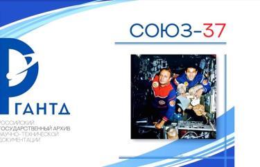 Trang bìa ẩn phẩm đặc biệt kỷ niệm 40 năm chuyến bay vũ trụ Xô-Việt.
