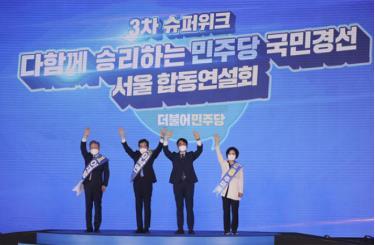 4 ứng cử viên của đảng Dân chủ cầm quyền: Thống đốc Gyeonggi Lee Jae-myung, cựu Thủ tướng Lee Nak-yon, nhà lập pháp Park Yong-jin và cựu Bộ trưởng Bộ Tư pháp Choo Mi-ae.