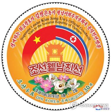 Mẫu tem hữu nghị Triều Tiên - Việt Nam được phát hành hôm 17/4.