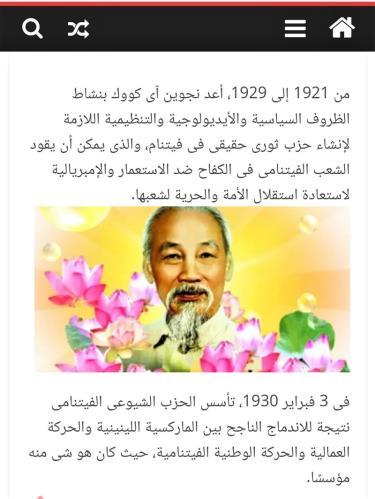 Bài báo bằng tiếng Arab của nhà báo Ahmed Hassan viết về Chủ tịch Hồ Chí Minh và Việt Nam.