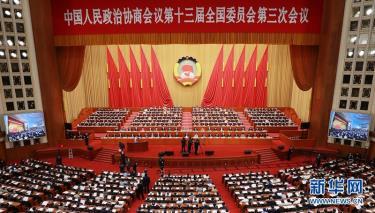 Toàn cảnh phiên bế mạc Kỳ họp lần thứ 3 Chính hiệp Trung Quốc khóa 13.