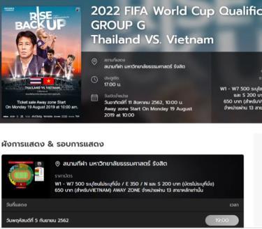 Giao diện trang web bán vé online cho CĐV Việt Nam