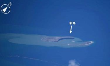 Hòn đảo mới có hình chữ C. Ảnh: Lực lượng tuần duyên Nhật Bản