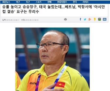 Tờ Sports Seoul đưa tin về hợp đồng của HLV Park với VFF.