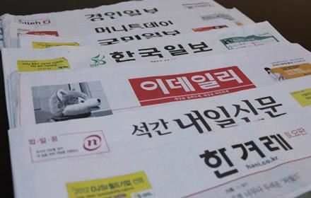 Một số tờ báo của Hàn Quốc.